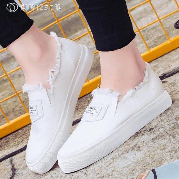 小白鞋女懶人平底布鞋學生百搭休閒帆布鞋 【創時代3c館】
