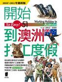 (二手書)開始到澳洲打工度假