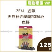 寵物家族-ZEAL 岦歐 天然紐西蘭寵物點心 鹿肝 125g