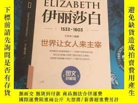 二手書博民逛書店罕見伊麗莎白 圖文珍藏版Y153839 於東來 汕頭大學出版社