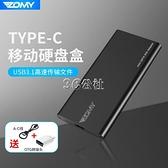 輕小移動固態mSATA轉USB 3.1 TYPE-C移動固態硬盤盒子