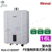 《林內牌》16L FE屋內強制排氣式熱水器 RUA-C1600WF