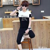 夏裝青少年短袖T恤男V領初中學生韓版潮流休閒運動套裝 js3717『科炫3C』