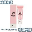 免運費【韓國代購】韓國 W.Lab 國王新衣 毛孔隱形霜 35g