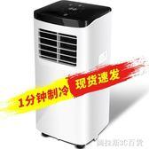 pS002A行動空調單冷型一體機 QM圖拉斯3C百貨