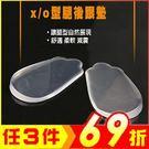 矽膠O型X型腿鞋墊 內外八腿型糾正後跟墊 (2雙入)【AF02191-2】JC雜貨