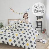 [小日常寢居]#B222#100%天然極致純棉5x6.2尺標準雙人床包被套四件組(含枕套)台灣製 床單 被單