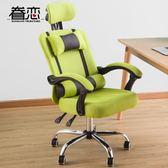 週年慶優惠兩天-電腦椅 家用辦公椅人體工學可躺擱腳升降轉椅子網布職員椅RM