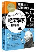 像經濟學家一樣思考:24堂超有料市場供需課,Step by Step揭開貨幣...【城邦讀書花園】