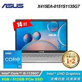【ASUS 華碩】X415EA-0151S1135G7 14吋筆電 冰河銀
