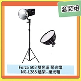 NANGUANG 南冠/南光 Forza 60B 雙色溫 聚光燈+NG-L288 燈架+柔光箱 套裝組 直播 遠距教學 視訊