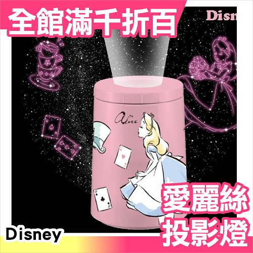 日本 HOMESTAR AQUA 迪士尼 公主 星空投影燈 夜燈 愛麗絲 聖誕節交換禮物【小福部屋】
