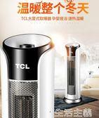 暖風機 TCL取暖器家用居浴室電暖器爐立式辦公室電暖氣片節能省電暖風機 雙11