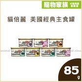 寵物家族-MonPetit 貓倍麗美國經典主食罐85g-各口味可選