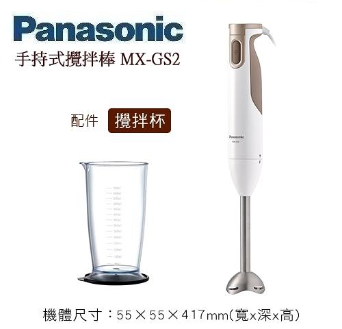【佳麗寶】-(Panasonic國際)手持式攪拌棒【MX-GS2】