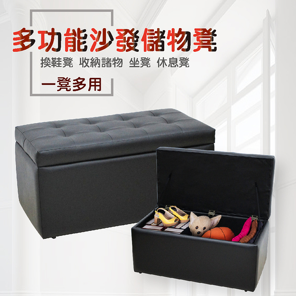 【IS空間美學】現代時尚收納沙發椅凳78公分(黑色)