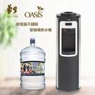 華生 桃園 純淨桶裝水12.25Lx20瓶 + OASIS微電腦智能飲水機 台北