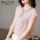 2020新款蕾絲衫女裝夏季氣質修身顯瘦時尚氣質圓領粉紅色無袖上衣小衫 LR23530『麗人雅苑』