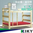 【KIKY】免組裝艾麗卡雲杉單人雙層床~...