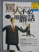 【書寶二手書T8/勵志_QGE】罵人不必用髒話_文彥博