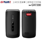 GPLUS GH7200 3G摺疊手機/部隊版/工作手機