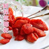 鮮採草莓乾200g 果乾 每包215元起[TW24807]千御國際