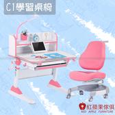 [紅蘋果傢俱] ONE C1學習桌椅 多功能 兒童書桌 兒童椅