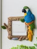 開關貼墻貼保護套創意墻壁家用燈開關插座樹脂歐式電源裝飾鸚鵡