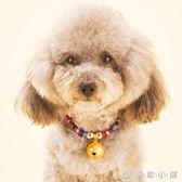 狗狗鈴鐺寵物貓項圈狗鈴鐺泰迪比熊飾品項?小型犬領結貓咪狗用品  優家小鋪