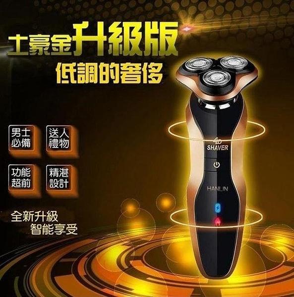 電動刮鬍刀 HANLIN-9001 金 智能防夾全身水洗4D-電動刮鬍刀(防水7級) 飛利浦