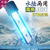 魚缸潛水燈高亮超亮燈 水族箱防水燈LED水中燈照明燈LED魚缸燈「榮耀尊享」