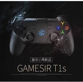 [哈GAME族]免運費 可刷卡 GameSir 蓋世小雞 T1s 增強版  藍芽/小雞手把/支援安卓/ios 支援小雞模擬器