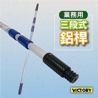 【VICTORY】業務用三段式鋁桿(95-215cm)#1037002 加長桿 玻璃清潔