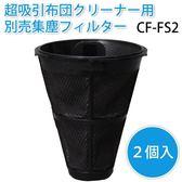 Iris Oyama 超吸收式日式吸塵器/除塵蟎器-濾芯CF-FS2[2入] 【JE精品美妝】