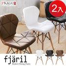 JP Kagu 北歐風經典DIY皮餐椅/辨公椅/蝴蝶椅2入