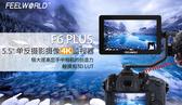 呈現攝影-FeelWorld F6 PLUS 5.5吋 4K監看螢幕 觸控面板/螢幕 3D LUT可套色 雙電池 E6