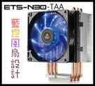 ❤熱銷❤ENERMAX安耐美❤藍燈風扇設計❤二代❤ETS-N30-TAA❤CPU塔型散熱器/電腦風扇