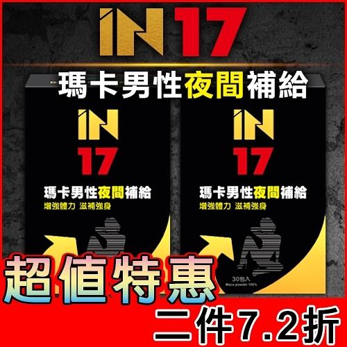 【免運超值優惠組合】複方瑪卡 IN17 瑪卡男性夜間營養補給兩盒組-左旋精胺酸+酵母鋅 台灣研製