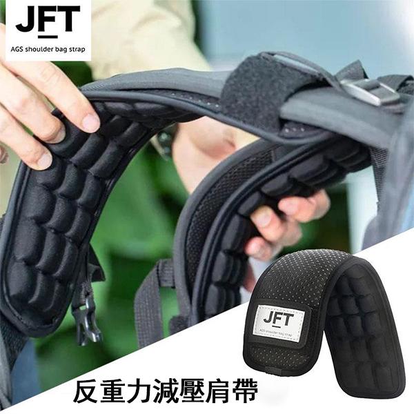 【台灣設計JFT零負重肩帶】3D反重力減壓背帶 完美減壓抗震防滑(雙肩兩排氣囊)