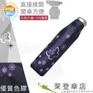 雨傘 陽傘 萊登傘 抗UV 易開輕便傘 防曬 黑膠 色膠三折傘 直接推開 Leotern 蝴蝶(藍紫)