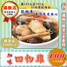 FA03【加味の四物雞】可素食►夠量味濃►4人鍋