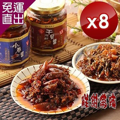 泰凱食堂 澎湖現撈仔XO醬 250g/罐x8入組【免運直出】