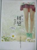 【書寶二手書T7/一般小說_AA1】第二次初戀_Misa