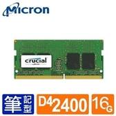 【綠蔭-免運】Micron Crucial NB-DDR4 2400/16G 筆記型RAM