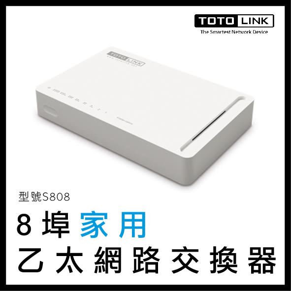 TOTOLINK 8埠 家用 乙太網路交換器 S808 網路交換器 網路 八埠 網路設備