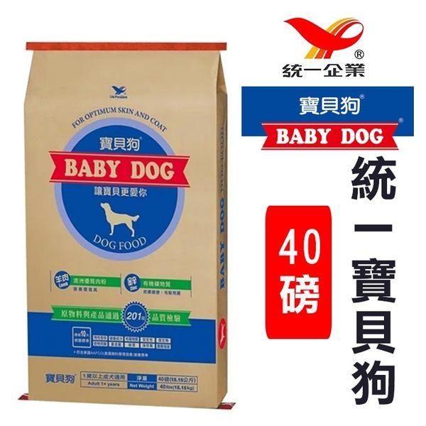 ◆MIX米克斯◆【免運費】統一寶貝狗大包飼料40磅狗飼料