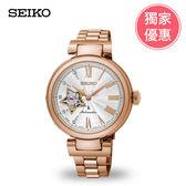 SEIKO精工 機械錶女錶(4R38-01L0G)SSA816J1-