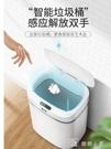 智慧感應垃圾桶帶蓋自動廚房家用臥室客廳廁所電動拉圾桶有蓋創意 YXS娜娜小屋