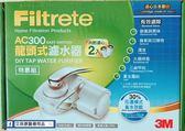 3M Filtrete™ 龍頭式濾水器 1機+2心 AC300特惠組(需自行組裝)【艾保康】