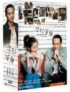 告別單身 DVD 韓語版 ( 千正明/尹素怡/金敏喜/李在龍/李漢(金南佶) ) [單身獨奏]